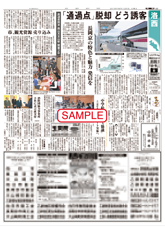 新聞紙面コピー