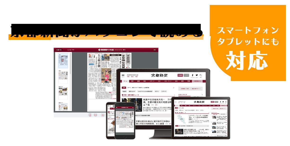 京都新聞デジタル版