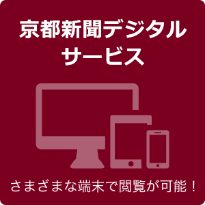 京都新聞デジタル