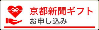 京都新聞ギフト