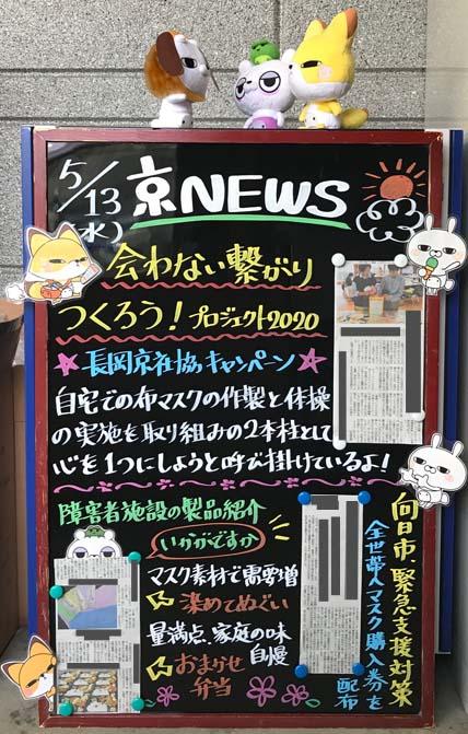 ニュース コロナ 最新 新聞 京都