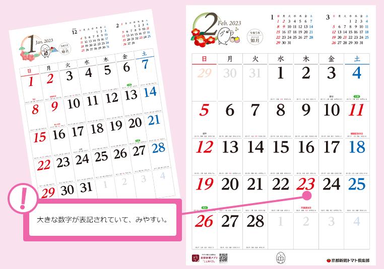 京都新聞オリジナルカレンダー