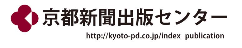 京都新聞出版書籍販売