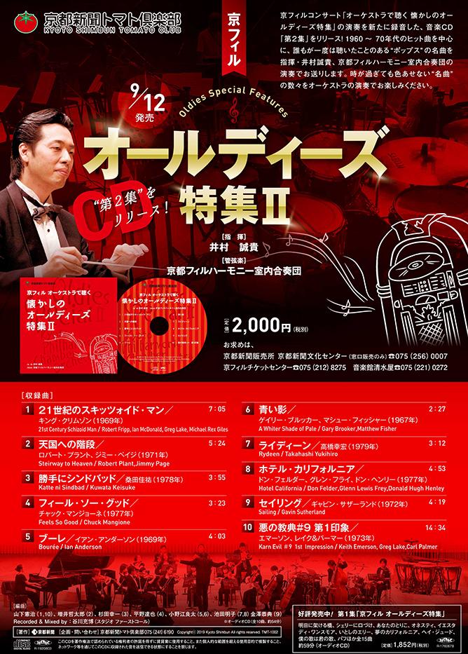 トマト倶楽部イベント情報