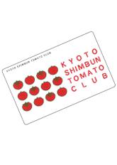 トマト倶楽部サポーター店 優待・割引