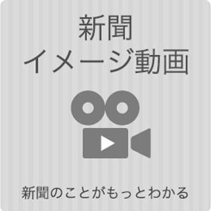京都新聞紹介ビデオ
